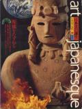 アートジャパネスク 日本の美と文化 全18巻揃