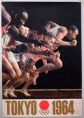 東京オリンピック公式ポスター 第2号 陸上 亀倉雄策