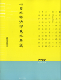 基本日本語活字集成 OpenType版