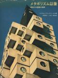 メタボリズム以後—戦後日本建築の軌跡