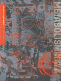 メタボリズムの未来都市展ー戦後日本・今蘇る復興の夢とビジョン