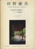 村野藤吾 和風建築作品詳細図集2 ホテルの和風建築編
