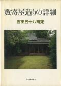 数寄屋造りの詳細 吉田五十八研究 住宅建築別冊・17