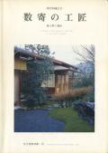 現代和風住宅 数奇の工匠 (株)上野工務店 住宅建築別冊 32