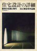住宅設計の詳細 数奇の伝統と現代—出江寛住宅作品集 住宅建築別冊・6