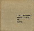 日本の現代建築