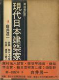 白井晟一 現代日本建築家全集9