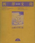 西澤文隆 伝統の合理主義 建築・NOTE