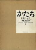 かたち 日本の伝承 全2巻