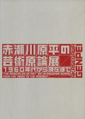 赤瀬川原平の芸術原論展 1960年代から現在まで