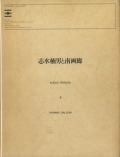 志水楠男と南画廊