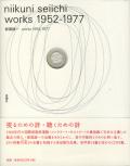 新国誠一works 1952-1977