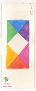 羽原肅郎 水彩画 / Watercolor by Shukuro Habara [B5変形(249×100mm)]