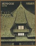 滅びゆく民家 屋根・外観 / 間取り・構造・内部 / 屋敷まわり・形式 全3巻セット