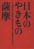 日本のやきもの 全10巻+別巻 セット
