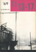 '69 11/13-17 佐ト訪米阻止斗争
