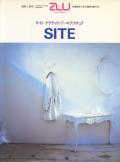 SITE サイト: ナラティヴ・アーキテクチュア a+u1986年12月臨時増刊