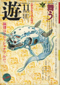 objet magazine 遊 NO.1014  - 1037-8 第III期 22冊セット