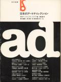 日本のアートディレクション 美術選書