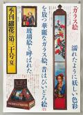 杉浦康平  季刊銀花1977年30号 ポスター