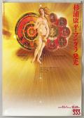杉浦康平  マンダラ発光 ポスター