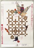 杉浦康平  高田みどり打楽器の世界 ポスター