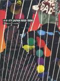 ネオ・ダダ JAPAN  1958-1998 ー磯崎新とホワイトハウスの面々ー