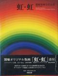 虹・虹 靉嘔版画全作品集 1982-2000 [signed]
