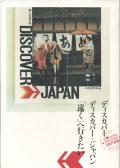 ディズカバー、ディスカバー・ジャパン「遠く」へ行きたい