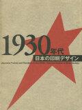 1930年代 日本の印刷デザイン