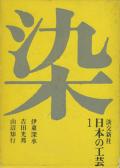 日本の工芸 全10巻+別巻 セット
