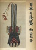 日本の民芸
