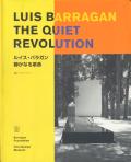 ルイス・バラガン 静かなる革命 展 図録