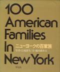 ニューヨークの百家族