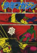 少年マガジン 1970年第12巻22号 横尾忠則表紙構成
