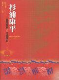 A Half-Century of Magazine Design by Kohei Sugiura [Taiwan Edition]