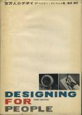 百万人のデザイン