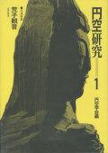 円空研究 全7冊セット