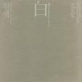 韓国・五人の作家 五つのヒンセク〈白〉 東京画廊 展覧会カタログ