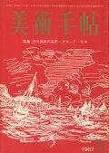 美術手帖 1967年 11冊セット