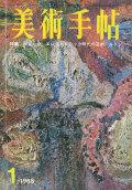 美術手帖 1968年 12冊セット [付録 ソノシート付]