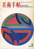 美術手帖 1969年 12冊セット