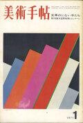 美術手帖 1971年 12冊セット