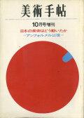日本の美術はどう動いたか アンフォルメル以後 美術手帖1963年10月号増刊