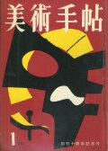 美術手帖 1958年 12冊セット