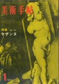 美術手帖 1960年 12冊セット