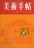 美術手帖 1965年 12冊セット