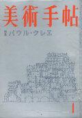 美術手帖 1959年 12冊セット