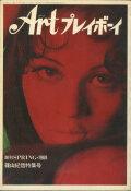 Artプレイボーイ 篠山紀信特集号 1969創刊SPRING