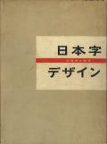 日本字デザイン
